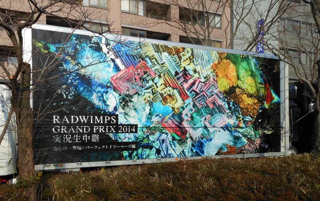 RADWIMPS, GRAND PRIX 2014 実況生中継 会心の一撃編, 横浜アリーナ