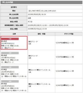【B'z PARTY先行】B'z LIVE-GYM 2019抽選結果