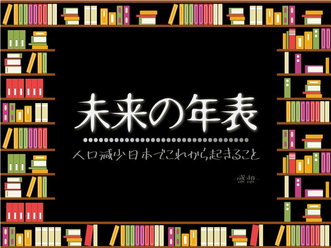 未来の年表, 本, 読書, 感想