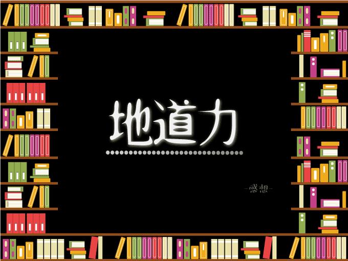 地道力, 本, 読書, 感想