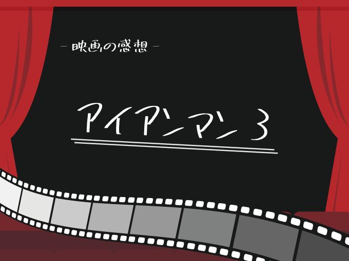 アイアンマン3, 映画, 感想