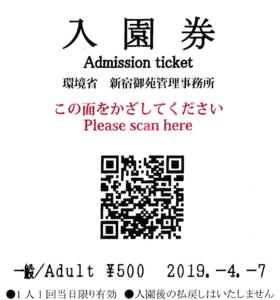 新宿御苑, チケット