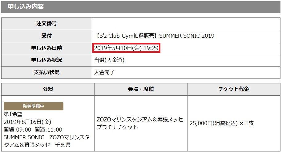 【B'z Club-Gym抽選販売】SUMMER SONIC 2019抽選結果