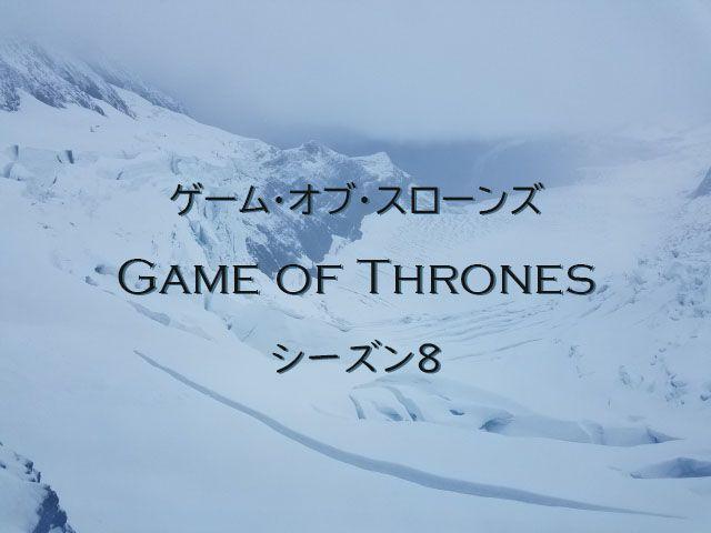 ゲーム・オブ・スローンズ, Game of Thrones, シーズン8