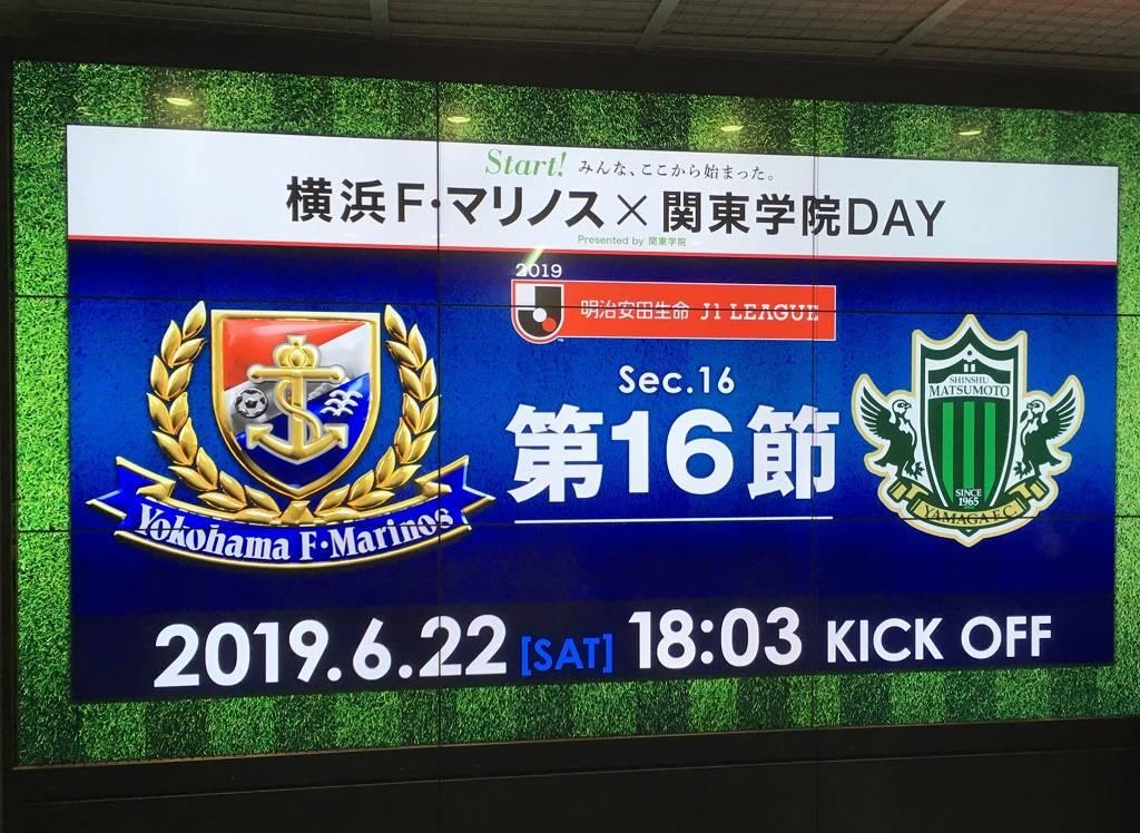 明治安田生命J1リーグ, 第16節 横浜F・マリノス, 松本山雅FC, サッカー