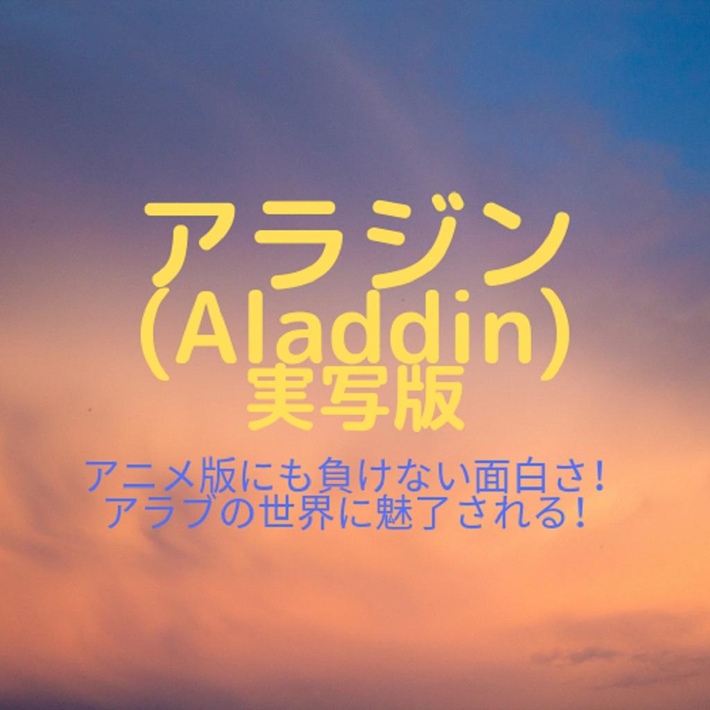 アラジン, aladdin, 実写