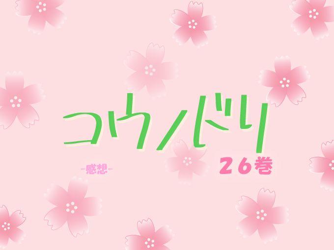 コウノドリ, 26巻, 漫画, 感想