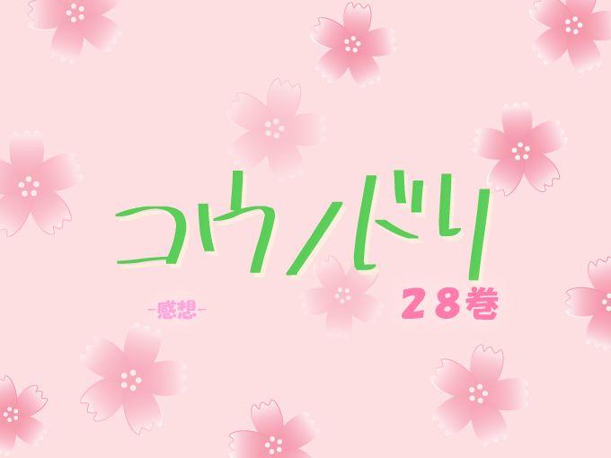 コウノドリ, 28巻, 漫画, 感想