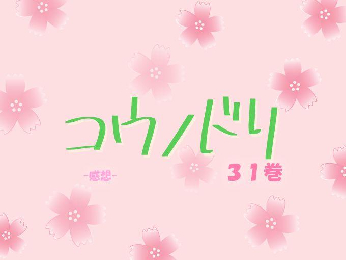 コウノドリ, 31巻, 漫画, 感想