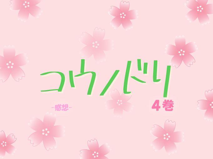 コウノドリ, 4巻, 漫画, 感想