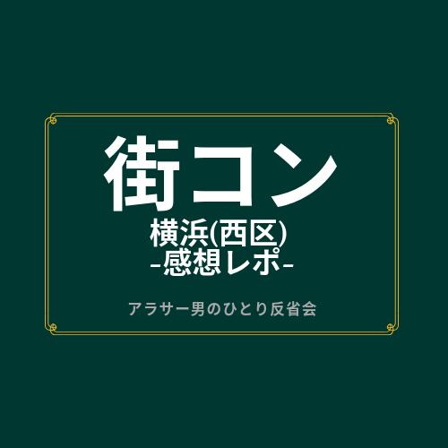 街コン, 横浜, 西区