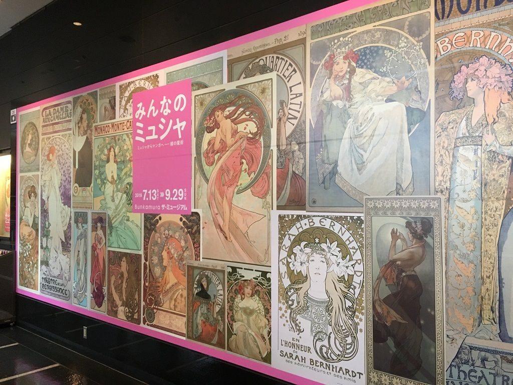みんなのミュシャ展, , アルフォンス・ミュシャ, Bunkamuraザ・ミュージアム