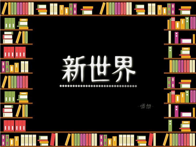新世界, 本, 読書, 感想