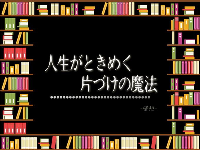 人生がときめく片づけの魔法 改訂版, 本, 読書, 感想