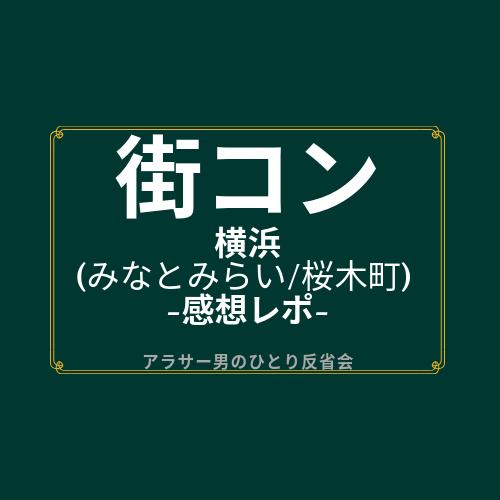街コン, 横浜, みなとみらい, 桜木町