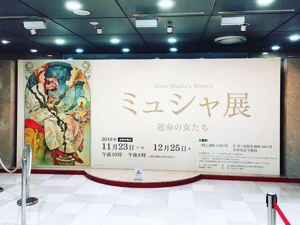 ミュシャ展, 運命の女たち, アルフォンス・ミュシャ, そごう美術館, 横浜