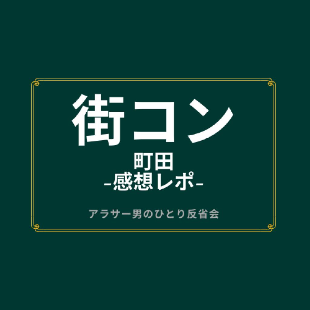 街コン, 町田