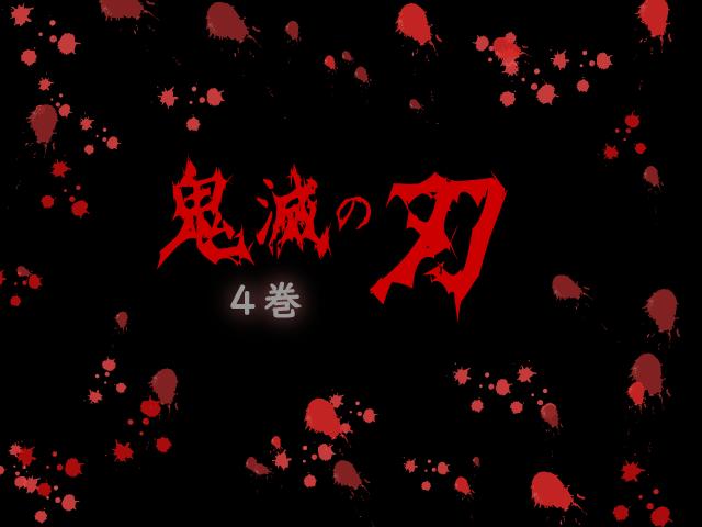 鬼滅の刃, 4巻