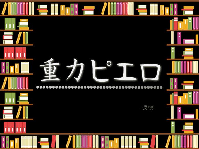 重力ピエロ, 本, 読書, 感想