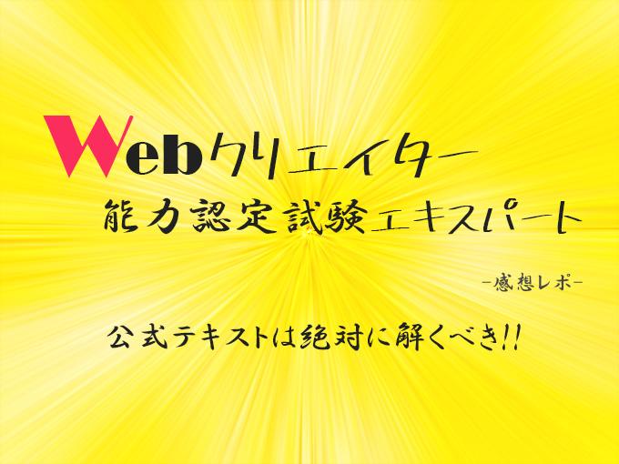 Webクリエイター能力認定試験エキスパート, 感想レポ