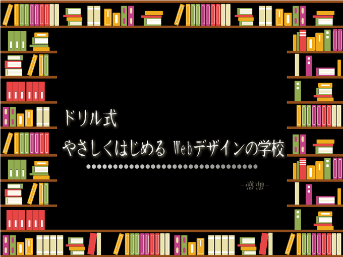 ドリル式 やさしくはじめる Webデザインの学校, 本, 読書, 感想