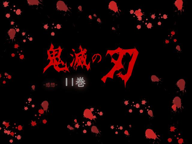 鬼滅の刃, 11巻, 漫画, 感想