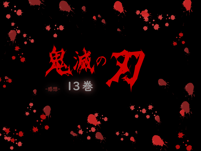 鬼滅の刃, 13巻, 漫画, 感想