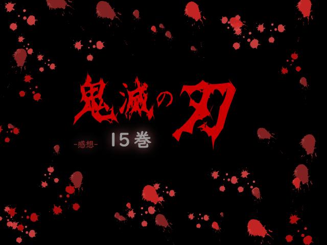 鬼滅の刃, 15巻, 漫画, 感想