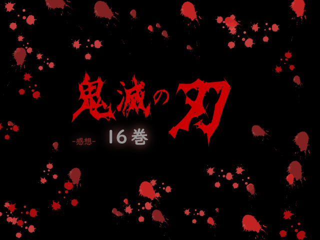 鬼滅の刃, 16巻, 漫画, 感想