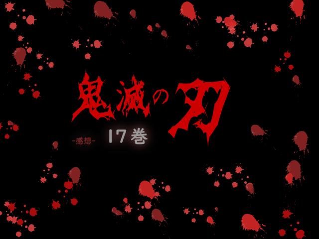 鬼滅の刃, 17巻, 漫画, 感想