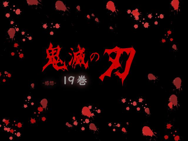 鬼滅の刃, 19巻, 漫画, 感想