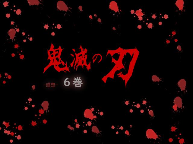 鬼滅の刃, 6巻, 漫画, 感想