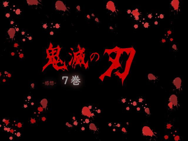 鬼滅の刃, 7巻, 漫画, 感想