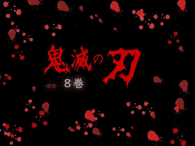 鬼滅の刃, 8巻, 漫画, 感想