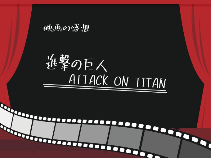 進撃の巨人 ATTACK ON TITAN, 映画, 感想