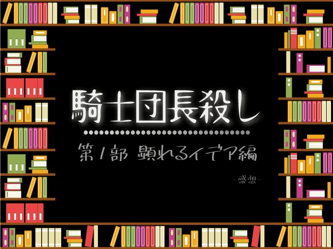 騎士団長殺し, 第1部 顕れるイデア編, 本, 読書, 感想