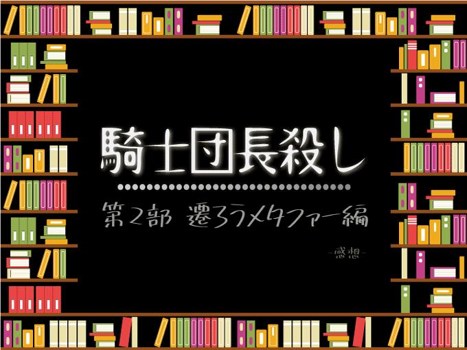 騎士団長殺し, 第2部 遷ろうメタファー編, 本, 読書, 感想