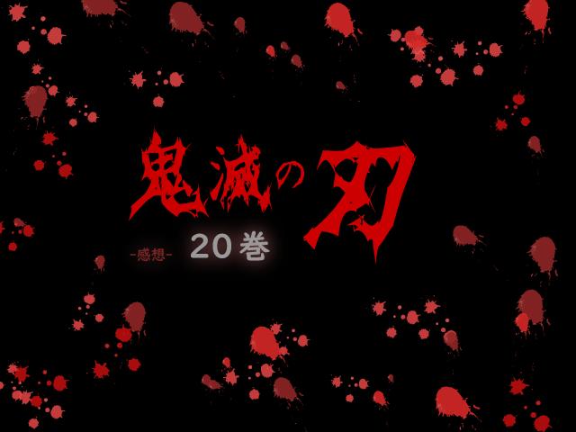 鬼滅の刃, 20巻, 漫画, 感想