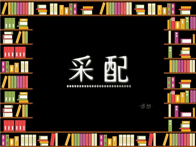 采配, 本, 読書, 感想