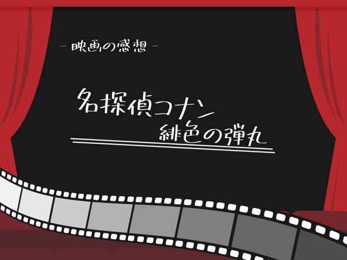 名探偵コナン, 緋色の弾丸, 映画, 感想