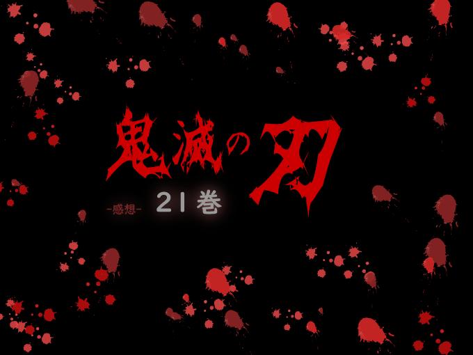 鬼滅の刃, 21巻, 漫画, 感想