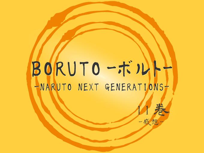 BORUTO-ボルト- -NARUTO NEXT GENERATIONS-, 11巻, 漫画, 感想