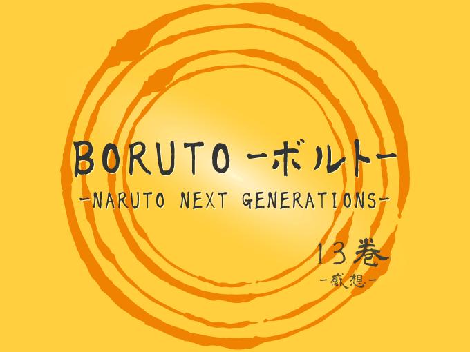 BORUTO-ボルト- -NARUTO NEXT GENERATIONS-, 13巻, 漫画, 感想
