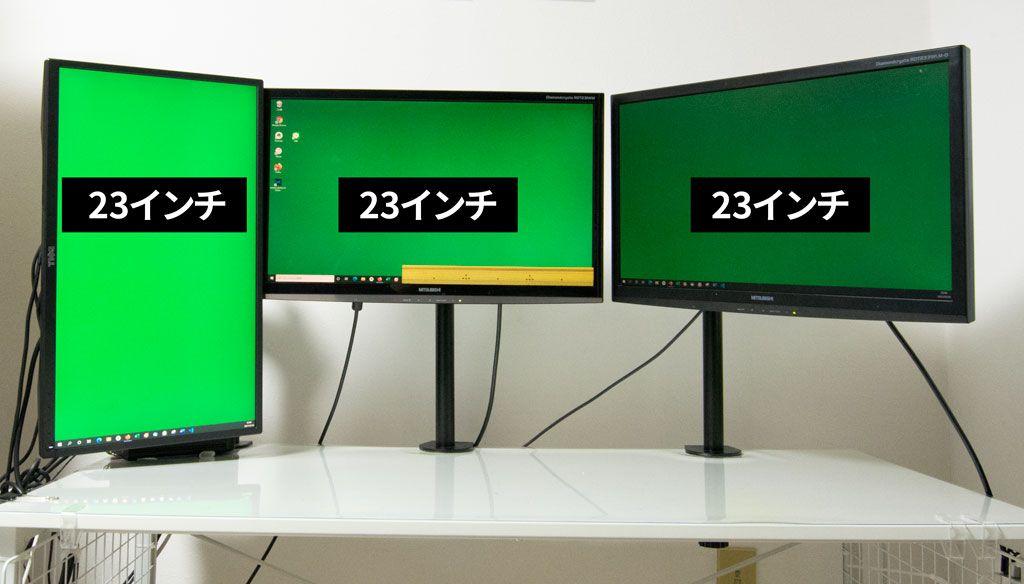 23インチ, Dell, 三菱, モニター