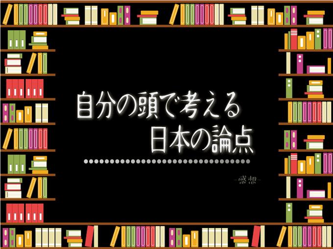 自分の頭で考える日本の論点, 本, 読書, 感想