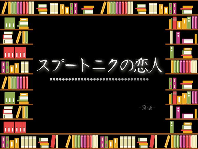 スプートニクの恋人, 本, 読書, 感想
