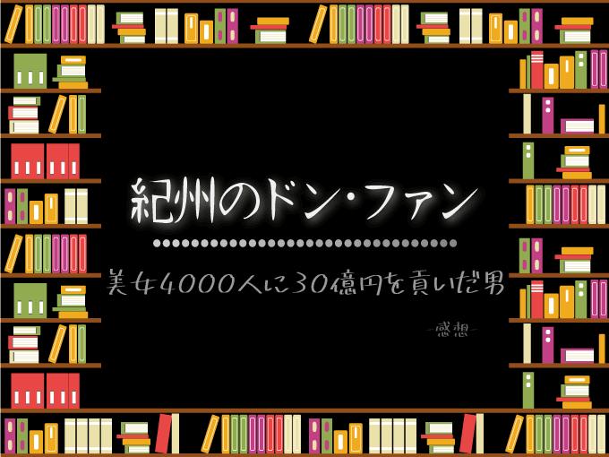 紀州のドン・ファン 美女4000人に30億円を貢いだ男, 本, 読書, 感想